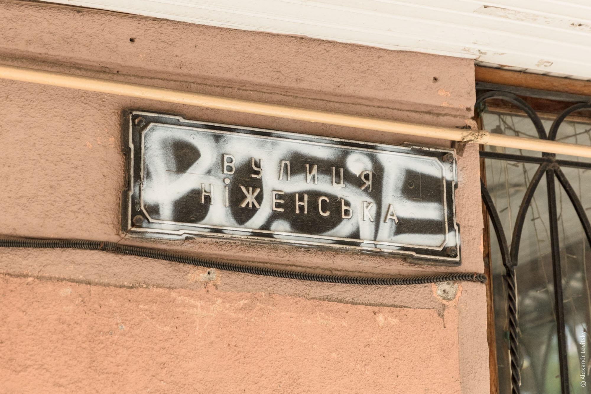 Адресная табличка в Одессе