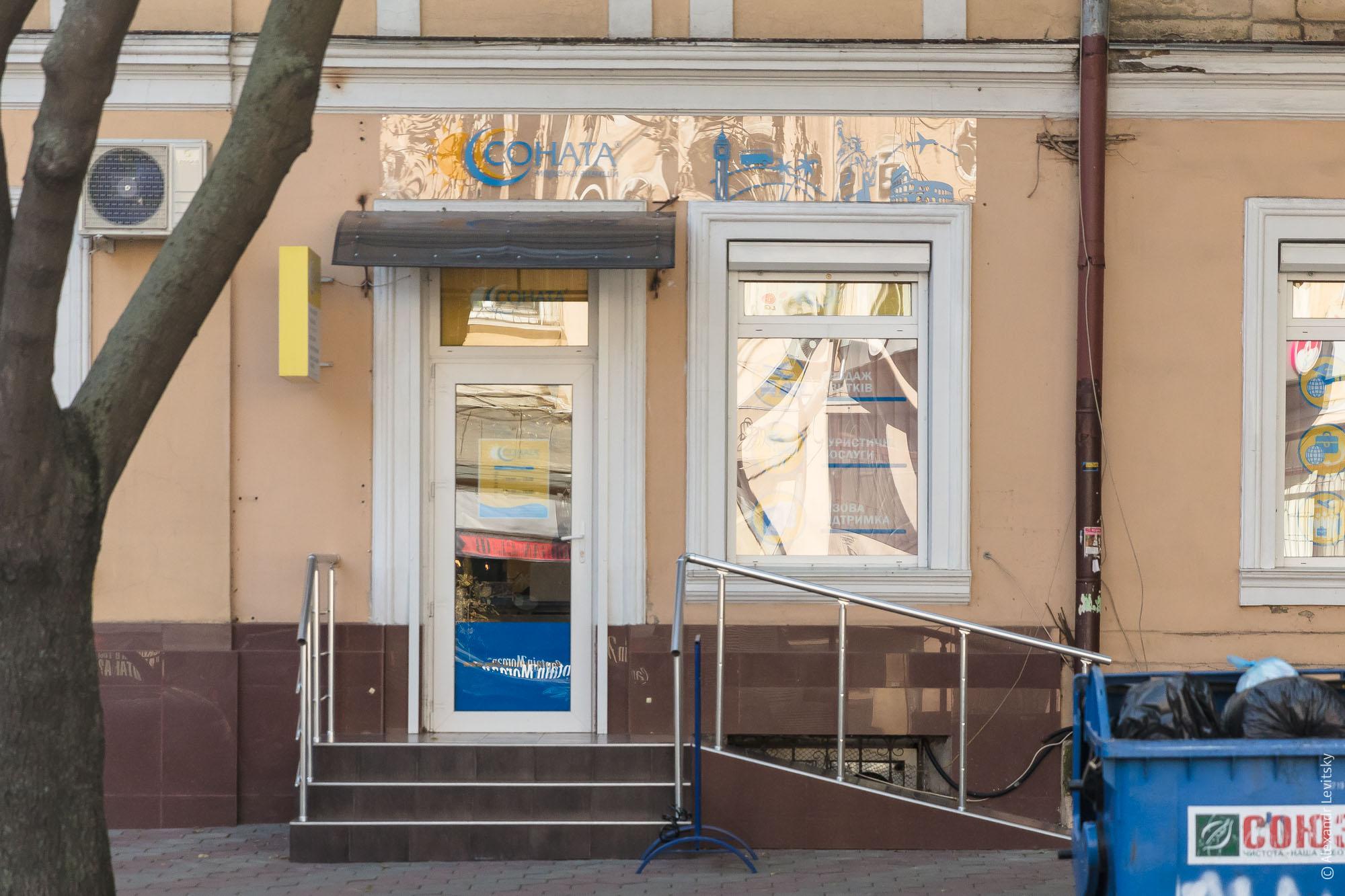 Логотип над входов в Одессе не читается